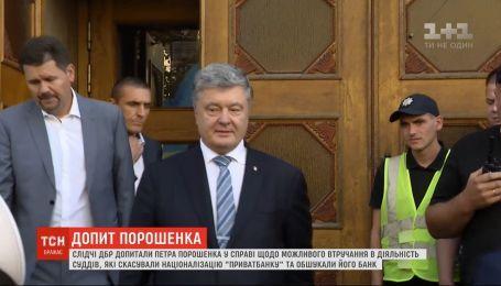 """У ДБР Порошенка допитували про націоналізацію """"Приватбанку"""" та ситуацію в Керченській протоці"""