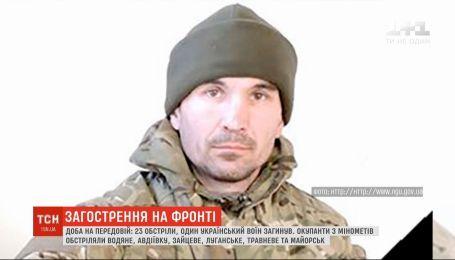 Во время мощного обстрела погиб военный батальона спецназначения Нацгвардии Украины