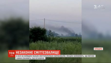 Пылало незаконное производство по утилизации мусора в Киевской области