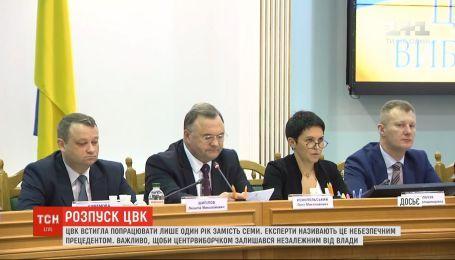 Была ли политическая ангажированность: ТСН узнала причины роспуска Центризбиркома