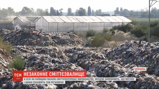 На Киевщине предприниматель организовал незаконное производство по сжиганию мусора и шин. Люди жалуются на едкий дым