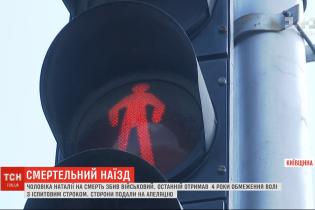 В Киеве суд пересматривает дело военного, который два года назад сбил пешехода. Вдова требует более жесткого наказания