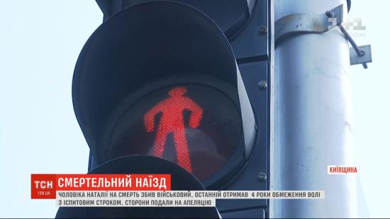 У Києві суд переглядає справу військового, який два роки тому збив пішохода. Вдова вимагає жорсткішого покарання