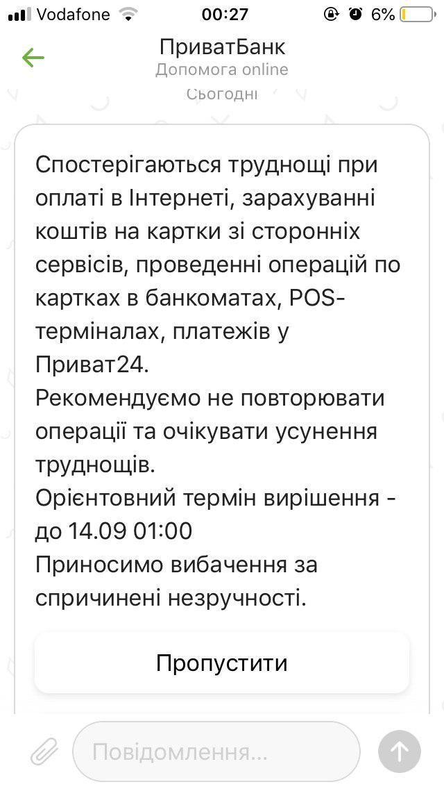 зібй Привату