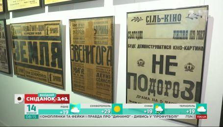 В Киеве открыли первый украинский Музей кино