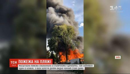 В столичном Гидропарке полностью сгорел пляжный комплекс