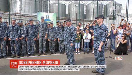 Освобожденные из российского плена моряки вернулись в Одессу