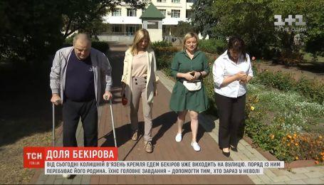Бекіров розповів, чого боялася його суддя і як залякували його