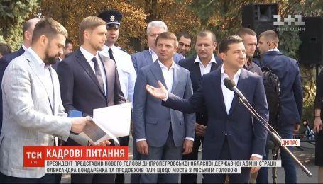 Президент представив нового голову Дніпропетровської ОДА Олександра Бондаренка
