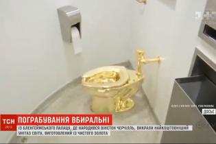 У Британії з палацу Черчіля викрали золотий унітаз вартістю понад мільйон доларів