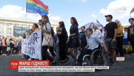 Марш достоинства в Харькове закончился провокациями: двое полицейских пострадали