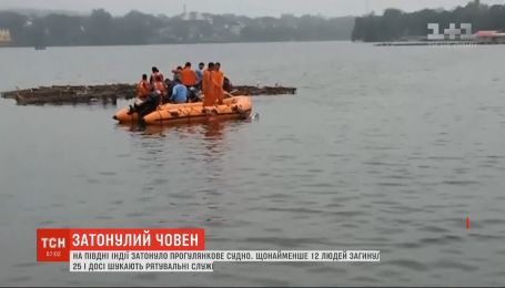Екскурсійний човен перекинувся в Індії: щонайменше 12 людей потонули
