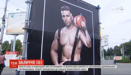 14 огромных баннеров с фотографиями спасателей установили в Днепре