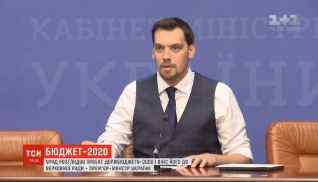 Уряд ухвалив проект бюджету на 2020 рік
