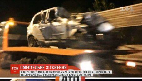 Четыре человека погибли в результате аварии в Киевской области