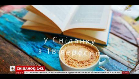 """Смотрите все самое интересное из Форума издателей в прямых включениях """"Сніданка"""" с 18 сентября"""