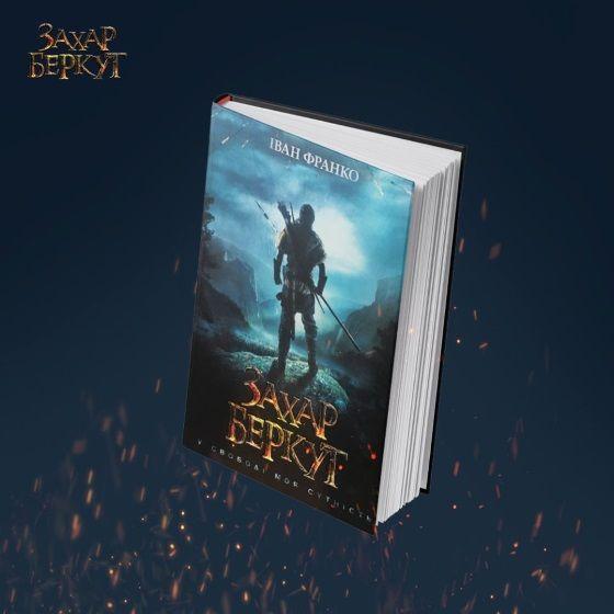 ЗахарБеркут книжка