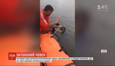25 людей зникли безвісти внаслідок затоплення човна з вірянами в Індії