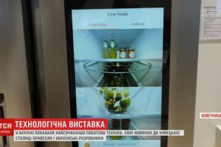 Холодильник, имитирующий солнце и акустическая система для здоровья: в Берлине представили современную технику