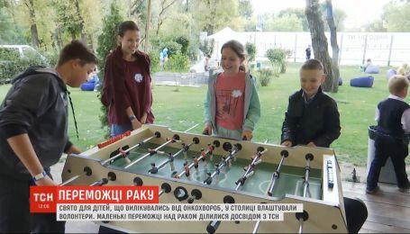 У столиці влаштували свято для дітей, які вилікувались від онкохвороб