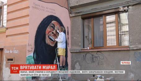 Неизвестные осквернили новосозданный мурал в Черновцах: горожане собираются в полицию