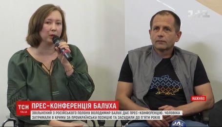 Освобожденный из плена Владимир Балух дает пресс-конференцию в Киеве