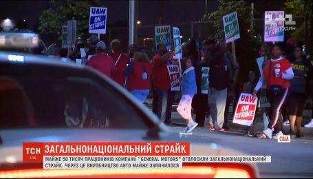 Более 50 тысяч сотрудников компании General Motors объявили забастовку