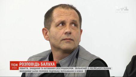 Побиття та знущання: Володимир Балух розповів подробиці перебування у неволі