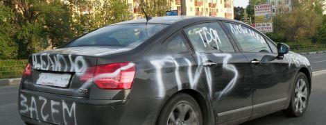 Автомобіль пошкодили кислотою чи фарбою. Що робити