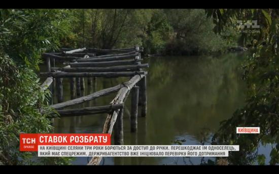 На Київщині людям не дають ловити рибу: на ставку діє спецрежим. Селяни вимагають скасувати рішення