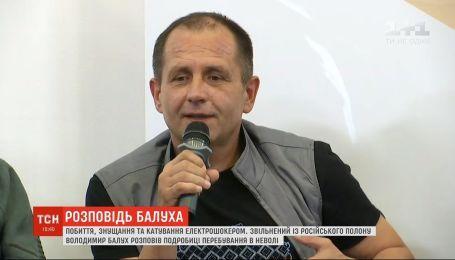 Балух розповів, яких тортур зазнав у російських в'язницях