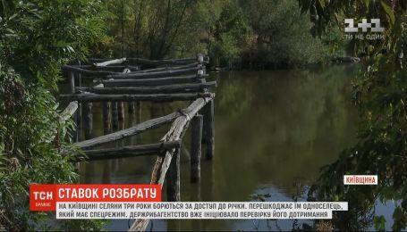 На Киевщине селяне три года борются за доступ к реке