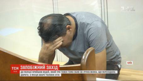 В полицию пришел водитель, который три недели назад насмерть сбил женщину в Киеве