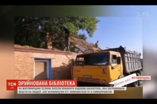 На Житомирщині селяни зруйнували аварійну будівлю бібліотеки. У сільраді такі дії назвали незаконними