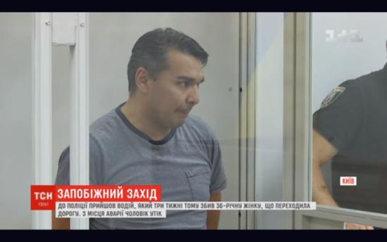 Підозрюваний у смертельній ДТП у Києві здався поліції. Суд обрав запобіжний захід і залишив його у СІЗО