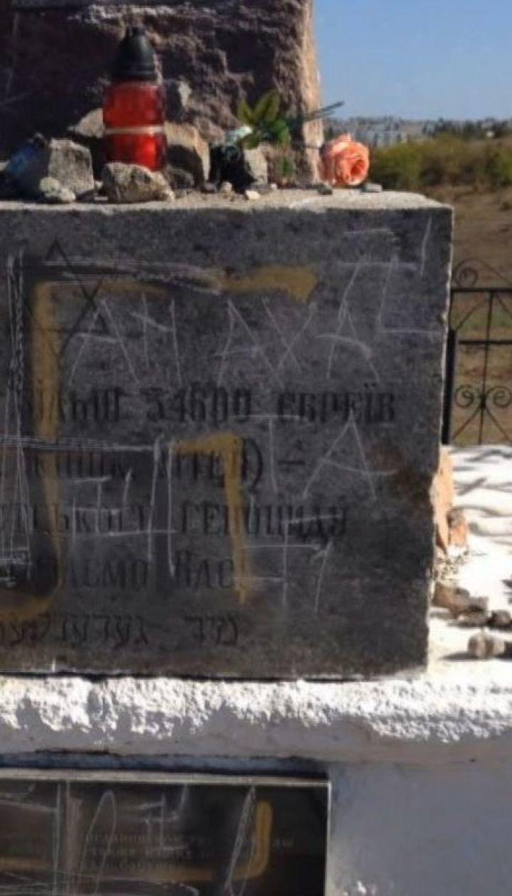 На Миколаївщині вандали сплюндрували пам'ятник жертвам Голокосту