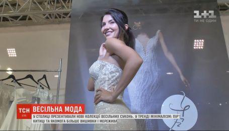 Дизайнери презентували нові колекції весільних образів