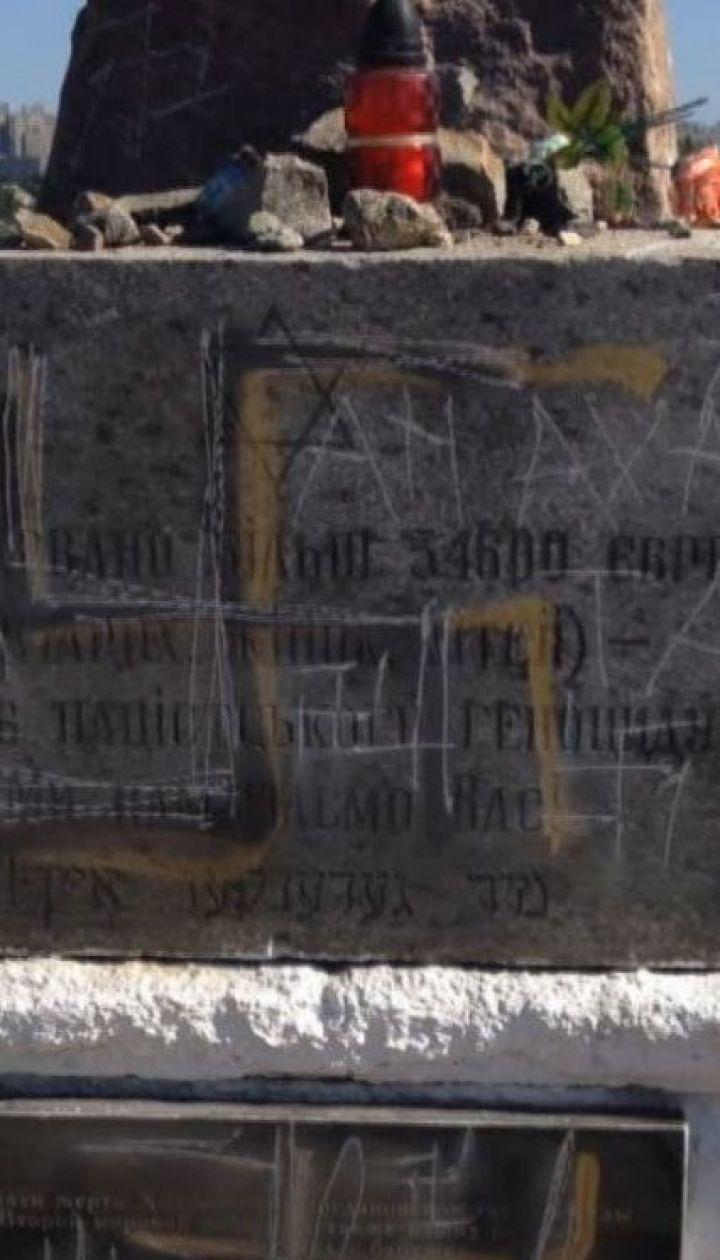На Николаевщине вандалы осквернили памятник жертвам Холокоста