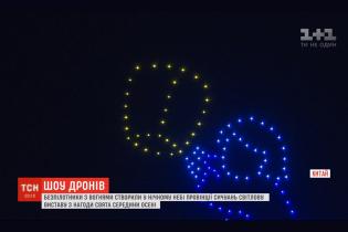 В Китае дроны устроили в небе световое шоу