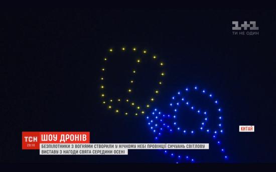 У Китаї дрони влаштували в небі світлове шоу