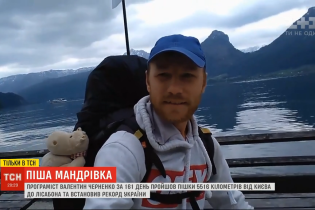 Украинец за пять месяцев пешком дошел из Киева в Португалию