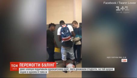 Двое старшеклассников подарили однокурснику одежду и обувь, чтобы его не дразнили ученики