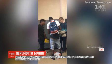 Двоє старшокласників подарували однокурснику одяг і взуття, аби його не дражнили учні