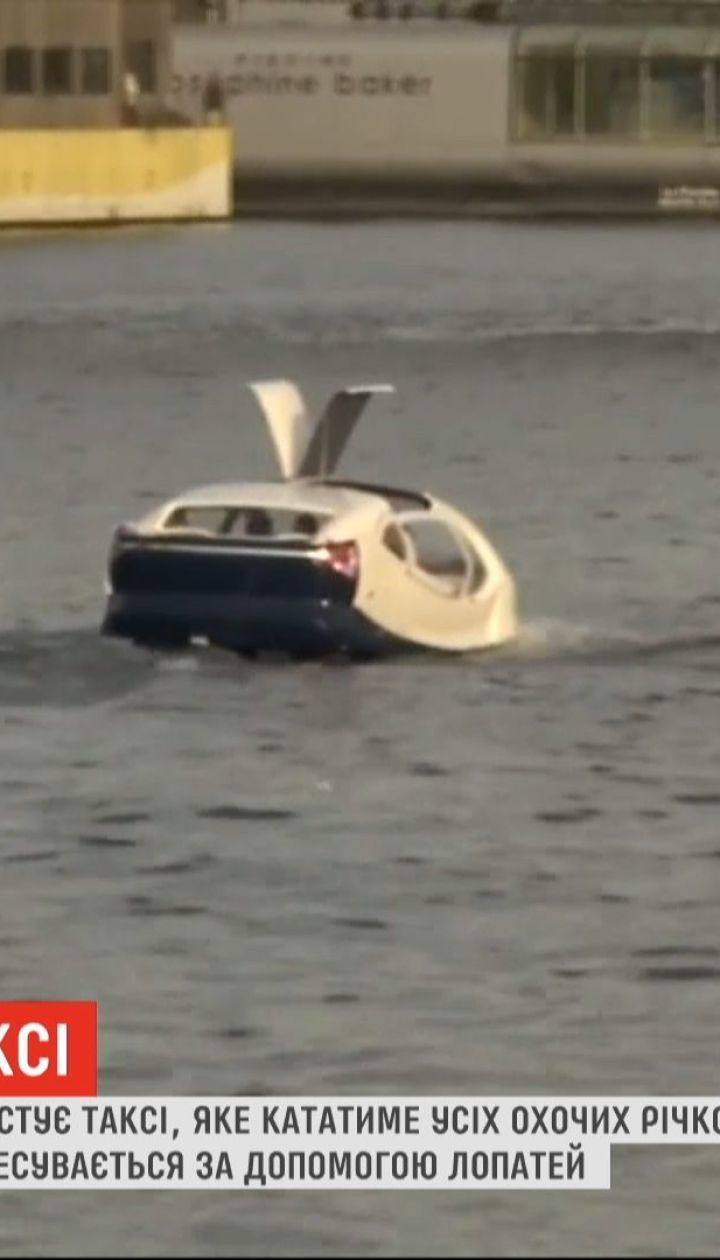 Французька компанія тестує таксі, яке кататиме усіх охочих річкою Сена