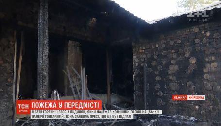У Гореничах спалили будинок колишньої очільниці Нацбанку Валерії Гонтаревої