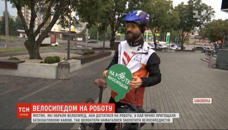 У Чернівцях волонтери влаштували акцію заохочення для тих, хто велосипедом їхав на роботу