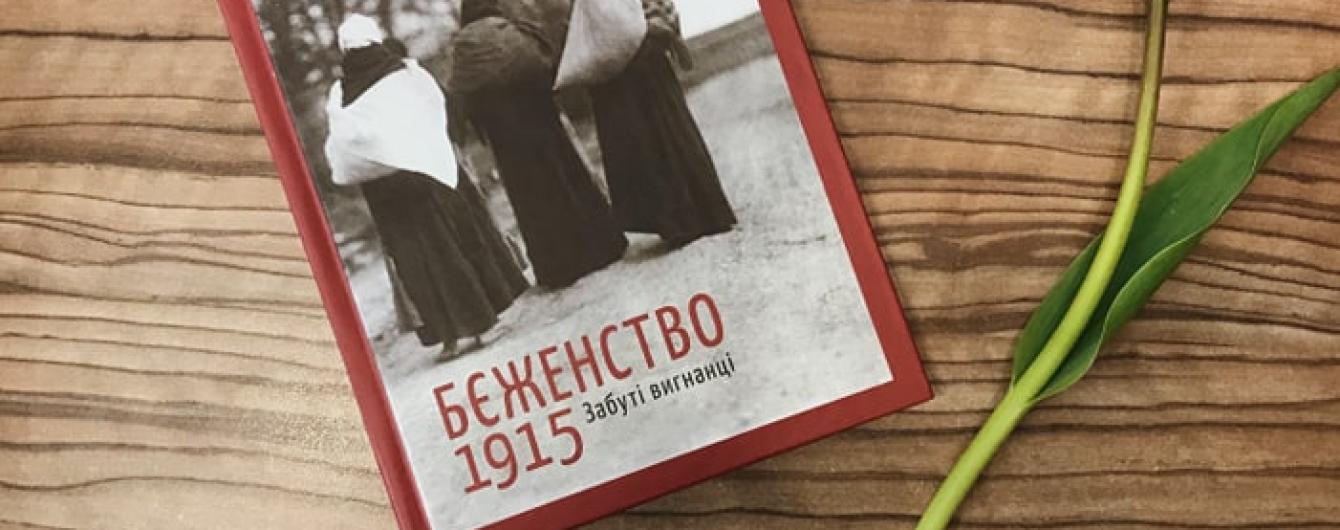 """На 26 BookForum польська письменниця Анета Примака-Онішкпрезентуватиме історичний репортаж """"Бєженство 1915. Забуті вигнанці"""""""