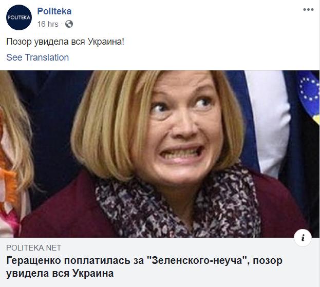 фейки у Facebook