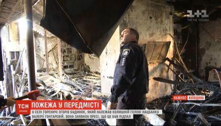 Зеленский и Аваков отреагировали на пожар в доме Валерии Гонтаревой