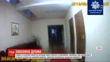 Турист з Білорусі мало не загинув через сварку із дівчиною